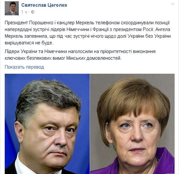 Меркель дала обіцянку Порошенку з приводу зустрічі з Путіним