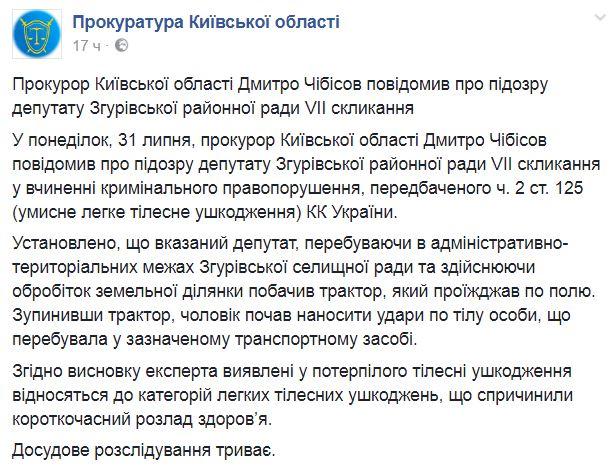 В Киевской области депутат напал на тракториста: обнародованы детали
