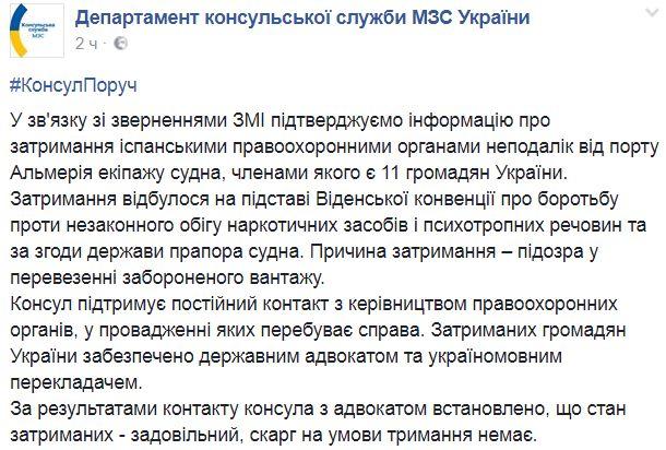У МЗС розповіли про долю українських моряків, які перевозили наркотики