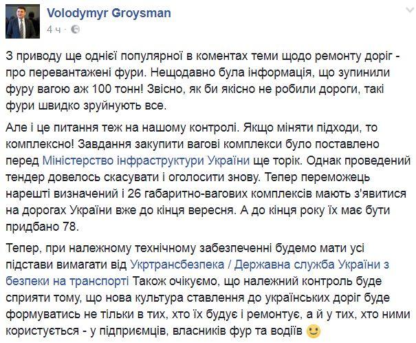Гройсман пообещал установить контроль завесом фур на трассах