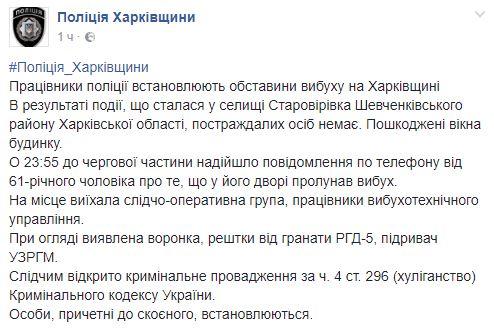 Стали відомі подробиці вибуху гранати на Харківщині
