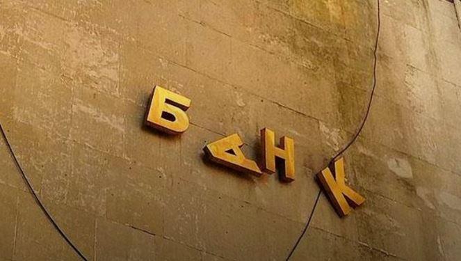 ВУкраинском государстве прекратит работу очередной банк
