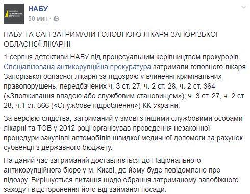 Главврача Запорожской областной клиники хотят посадить из-за закупки авто скорой помощи