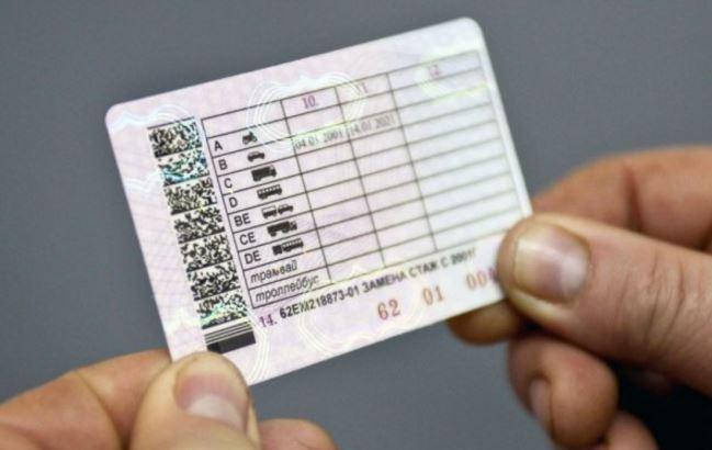 Як видаватимуть посвідчення водія: українцям пояснили