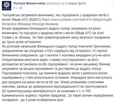 У Вінниці затримали жінку, яка заробляла на могилах бійців АТО: є відео