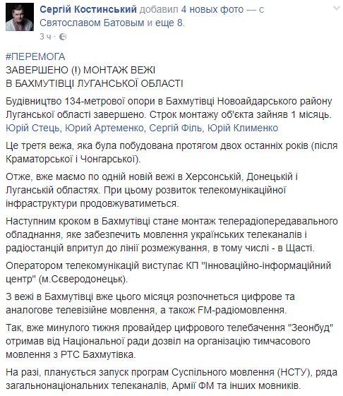 НаЛуганщине завешен монтаж телевышки для вещания вподконтрольные «ЛНР» районы