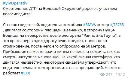 БМВ слитовскими номерами насмерть сбил велосипедиста вКиеве