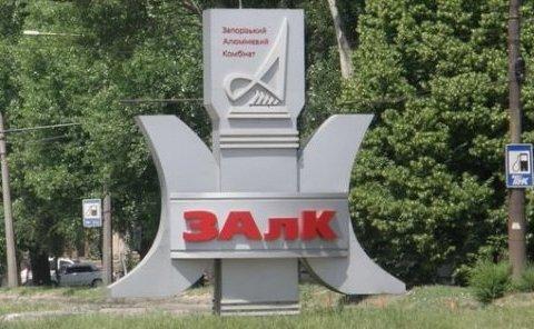 СБУ подозревает россиян в целенаправленном уничтожении завода в Запорожье