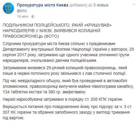 ВКиеве арестовали экс-полицейского из криминальной группы наркодилеров, фото