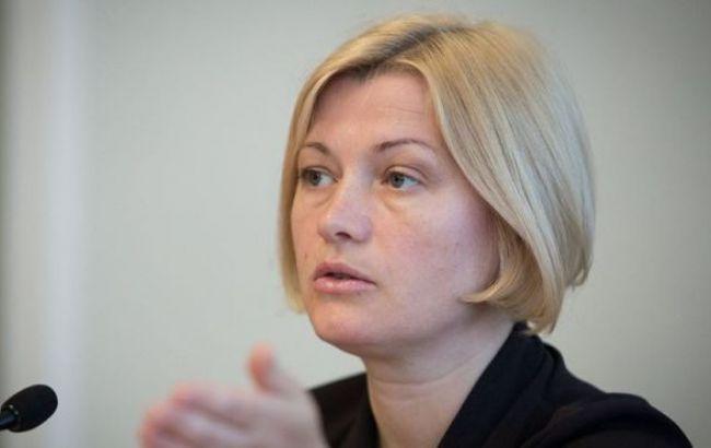 Геращенко заявила о компромиссе по обмену пленными на переговорах в Минске