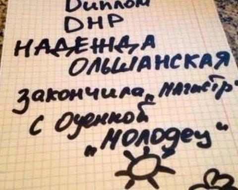 """У """"донбаситів"""" заявили про сотні абітурієнтів з України, що вступили до вишів """"ДНР"""""""