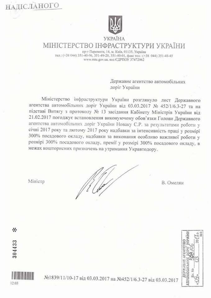 """Стало відомо про астрономічні надбавки до зарплати керівника """"Укравтодору"""""""