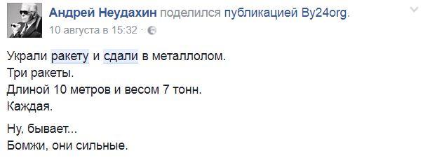 «Програма роззброєння від Путіна»: Соцмережі висміяли вибух в РФ ракети С-200, яку здали на металобрухт