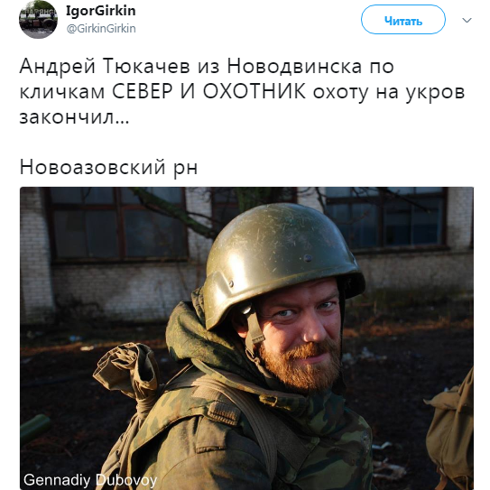 На Донбассе ликвидировали очередного российского наемника