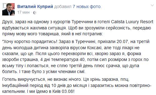 Украинские туристы подхватили опасный вирус Коксаки наотдыхе вТурции