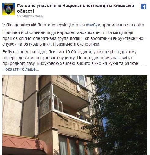 В высотном здании наКиевщине опять произошел взрыв