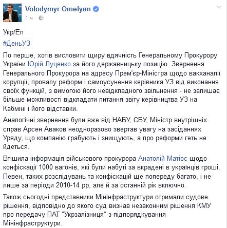 Омелян: Суд визнав незаконною передачу «Укрзалізниці» вуправління Кабміну замість Мінінфраструктури