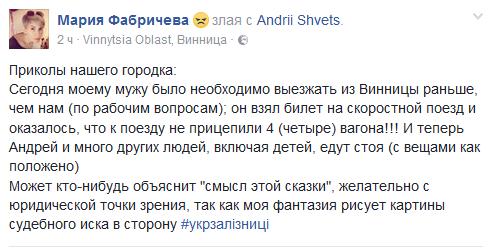 Перемышль: «Укрзализныця» открыла реализацию  билетов на 2-ой  высокоскоростной  поезд Киев