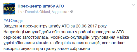 Штаб АТО повідомив про значне загострення у зоні АТО
