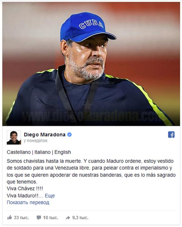 Фанат Путіна Марадона заявив про готовність воювати за Венесуелу