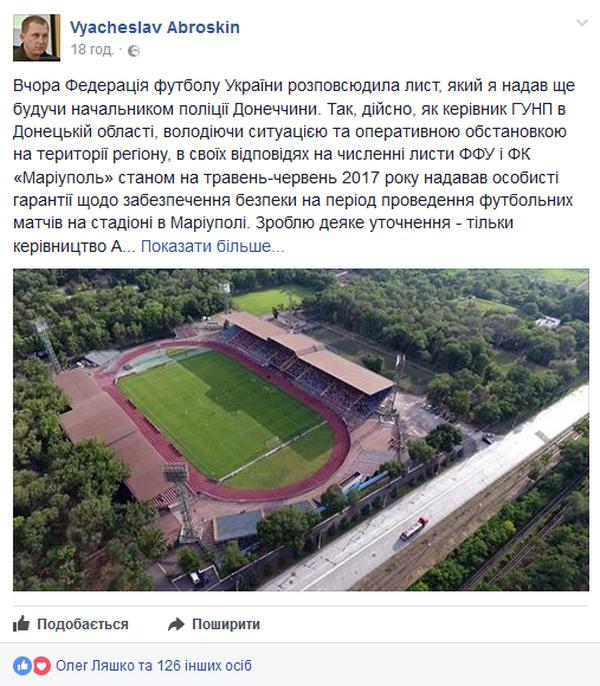 Аброськин сделал патриотичное заявление о футболе в зоне АТО