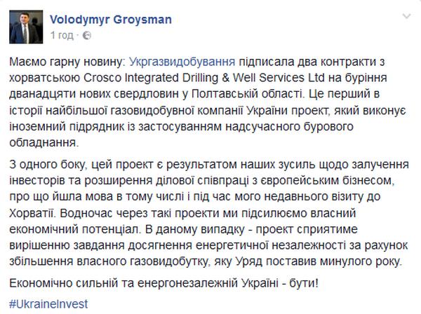 Перемога: Украина иХорватия совместно будут искать залежи газа вПолтавской области