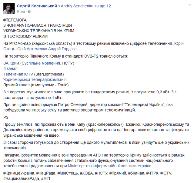 Украина запустила вещание телеканалов на Крым