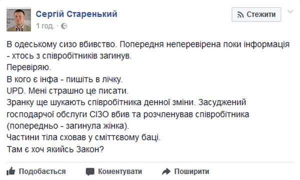 ВОдессе заключенный зарубил иразрубил сотрудницу СИЗО