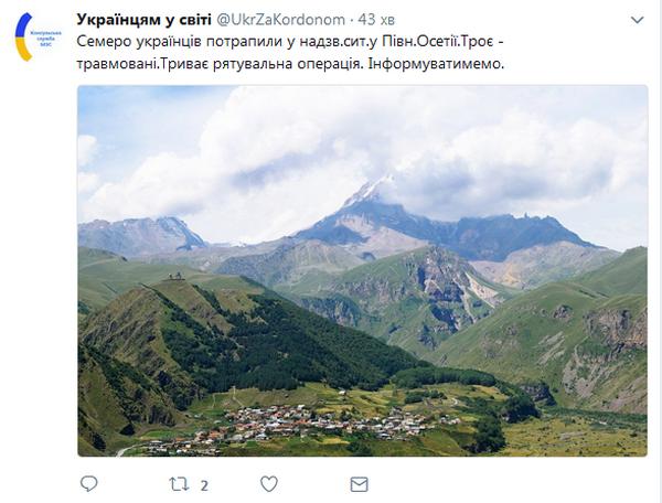 Вгорах Північної Осетії під каменепад потрапили одеські туристи