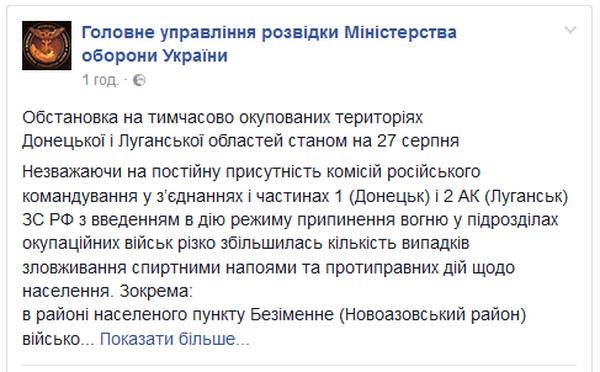 Агентура: Наоккупированном Донбассе здешние граждане разоружили 3 боевиков