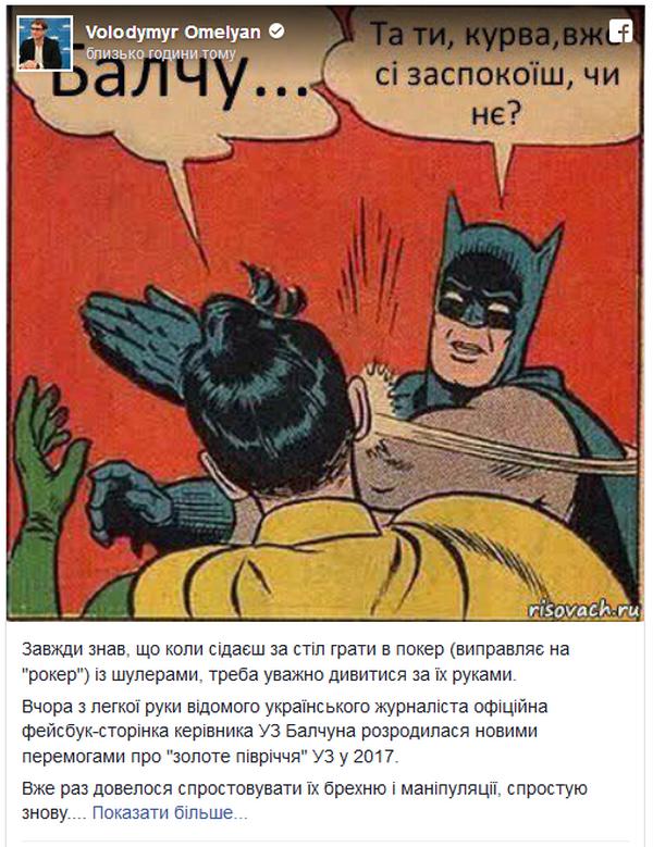 Омелян намекает на«шулерство» Балчуна вотчетах «Укрзализныци»