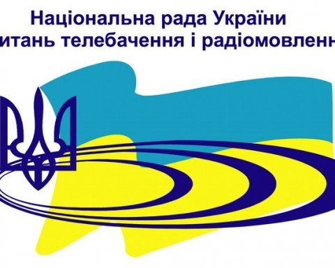 Нацрада пригрозила телеканалу жорсткими санкціями за недотримання мовних квот