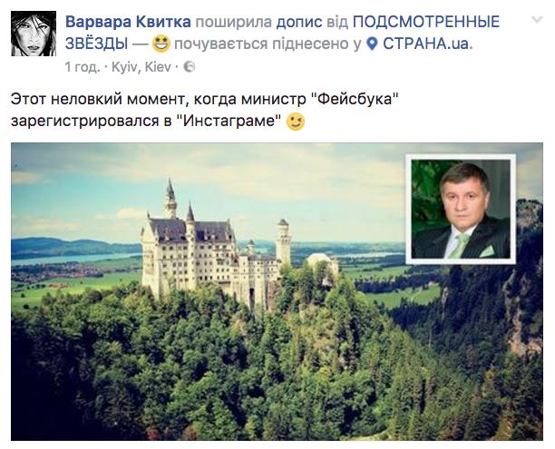 А вы дальше держитесь: соцсети комментируют отдых Авакова в Швейцарии