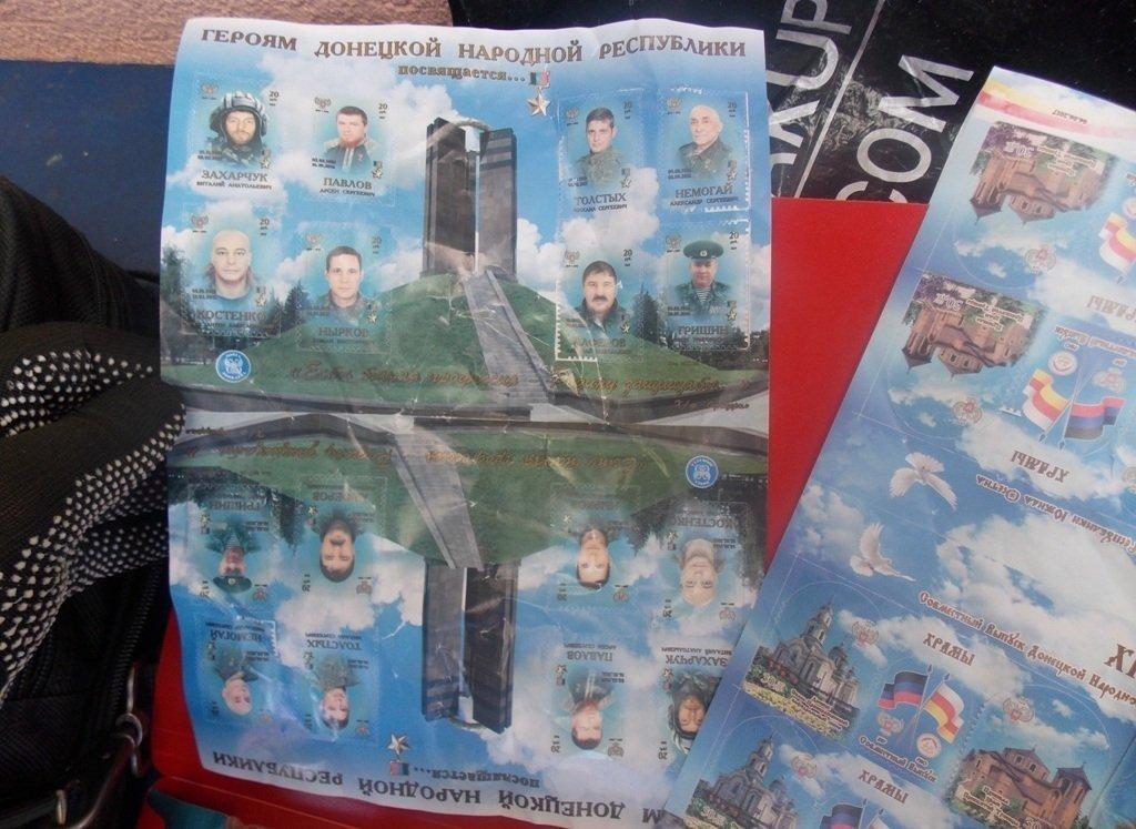 Поштові марки з «героями ДНР» виявлені на Чернігівщині, фото