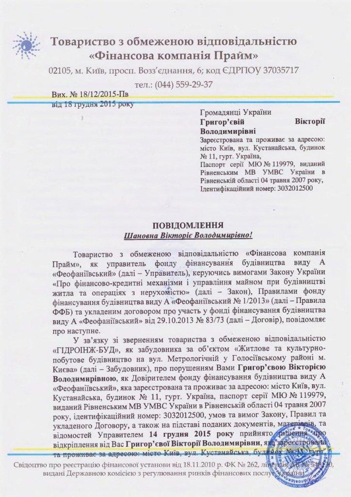 """""""Рейдери в законі"""": як київський забудовник, прикрившись Мін'юстом, відібрав у сім'ї законно придбану квартиру"""