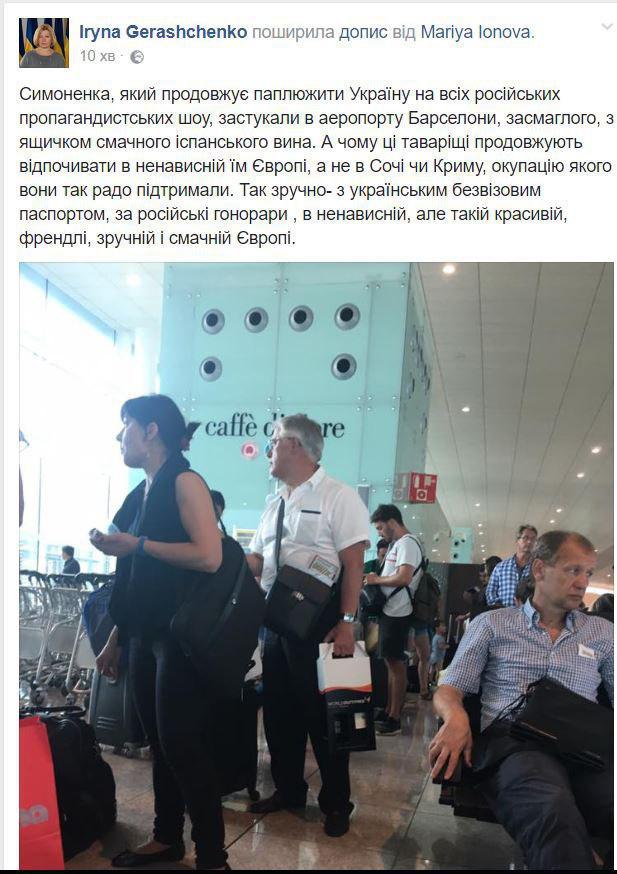 Главный украинский коммунист Симоненко полюбил отдых в Барселоне