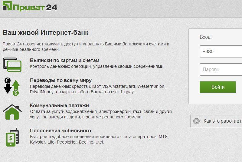 В мережі з'явився шахрайський Приват24