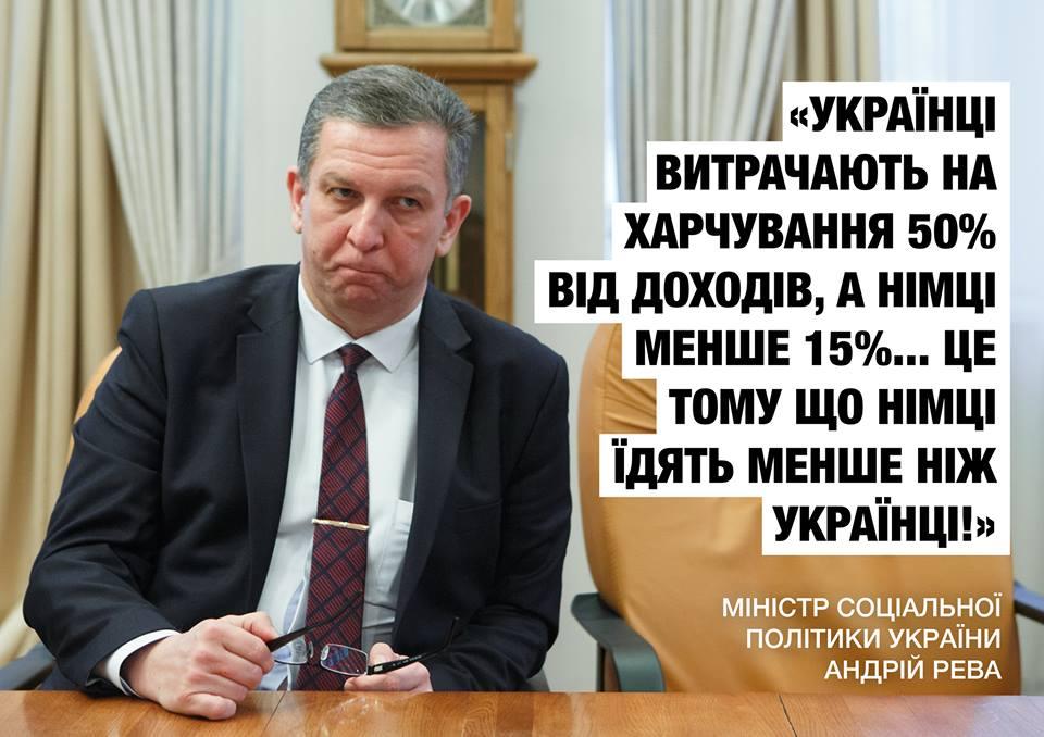 Міністр Рева пояснив, чому українці їдять більше, ніж німці, є відео