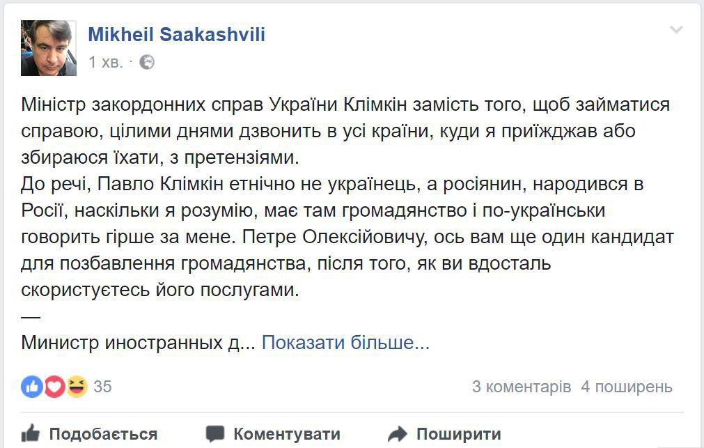 Саакашвили назвал своего преемника по лишению гражданства Украины