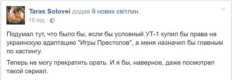 Звезды украинского шоубиза в «Игре Престолов»: кто сыграет главные роли