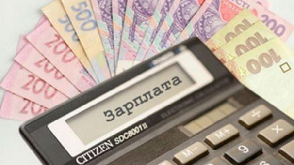 Зарплата-2018: скільки зароблятимуть українці і чого чекати надалі