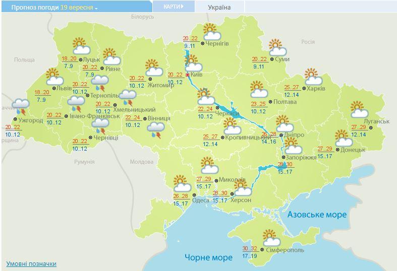 Якою буде погода в Україні з понеділка
