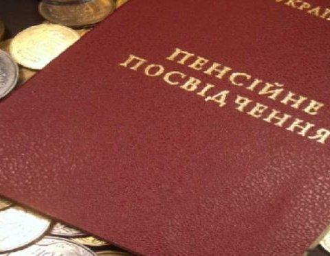 Назван средний размер пенсии в Украине
