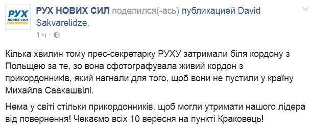 У Саакашвили сообщили о задержании пресс-секретаря партии