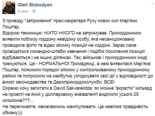 В Госпогранслужбе объяснили «задержание» пресс-секретаря партии Саакашвили