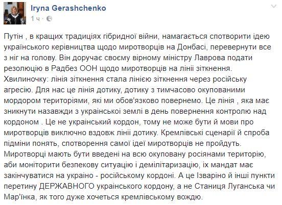 Вице-спикер рады: Киев готов ккомпромиссам пообмену пленными вДНР