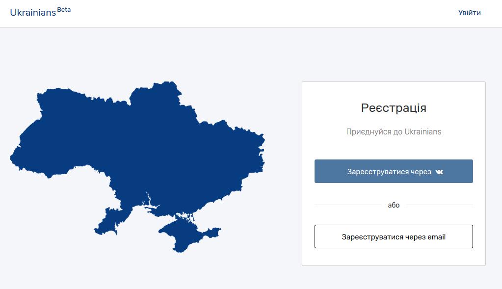 Розробники заявили про припинення роботи над українською соціальною мережею Ukrainians