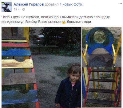 Вчинок київських пенсіонерів обурив мережу (фото)