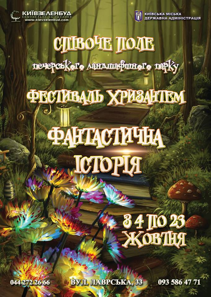 Киян запрошують на виставку хризантем (фото)