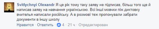 Языковой скандал в Николаеве: детали шокировали украинцев